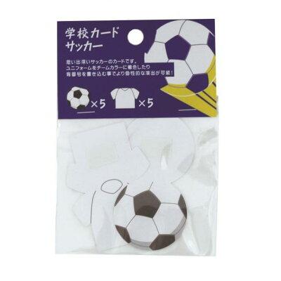 学校カード サッカーカード   b-3023046738