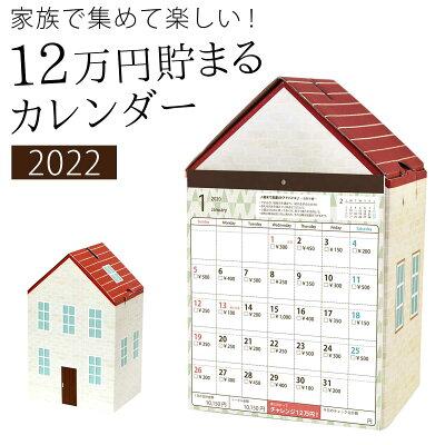 壁掛けカレンダー 貯金箱 2020年 12万円貯まる 家族みんなで型 アルタ