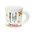 ひとことマグカップ ありがとう AR0604020