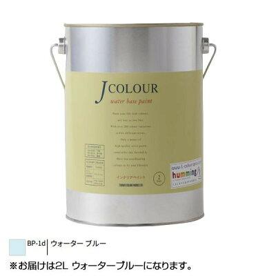 ターナー色彩 水性インテリアペイント Jカラー 2L ウォーターブルー JC20BP1D 1152117