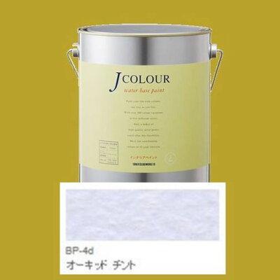 ターナー色彩 水性インテリアペイント Jカラー 2L オーキッドチント JC20BP4D 1152129