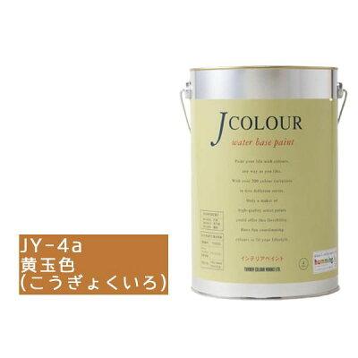 ターナー色彩 水性インテリアペイント Jカラー 4L 黄玉色 こうぎょくいろ JC40JY4A JY-4a 1152363