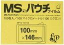 明光商会 MSパウチ消耗品 シート式パウチフィルム MPF100-100146SP