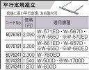 RYOBI リョービ 電子丸ノコ用 平行定規 6074341