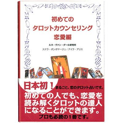 初めてのタロットカウンセリング 恋愛編~この1冊で恋愛を読み解くタロットの達人に ~ ラッキーカード