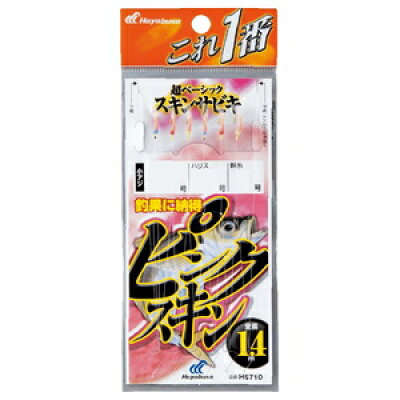 ハヤブサ ピンクスキンサビキ 6本 鈎7号 ハリス2号 幹糸4号 (HS710)