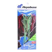 ハヤブサ Hayabusa 無双真鯛 フリースライド ラバーセット #9 グロー SE126