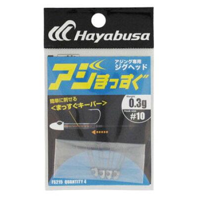 ハヤブサ FS215 アジング専用ジグヘッドアジまっすぐ 10-0.3