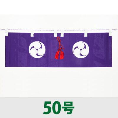 静岡木工 神前幕50号