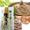 由布製麺 由布院・生そば 220g
