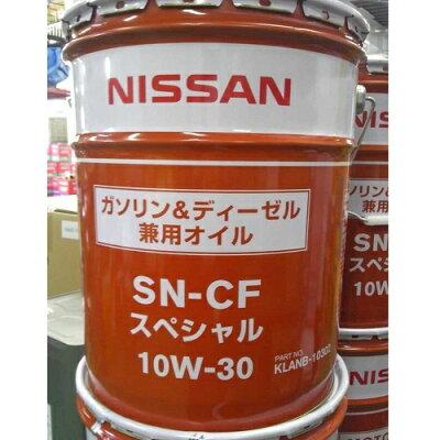 日産純正 品番:KLANB-10302 SN-CFスペシャル 10W-30 (10W30) ガソリン/ディーゼル兼用エンジンオイル 荷姿:20Lペール