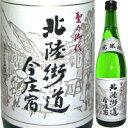 聖乃御代 純米酒「北陸街道今庄宿」 720ml