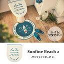 Sunfine Beach 2  サンファインビーチ 2 トイレフタカバー トイレカバー 座カバー 洗浄座