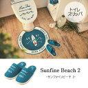 Sunfine Beach  サンファインビーチ  トイレスリッパ   スリッパ  インターフォルム