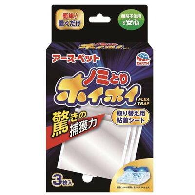 アース 電子ノミとりホイホイ 取り替え用粘着シート(3枚入)