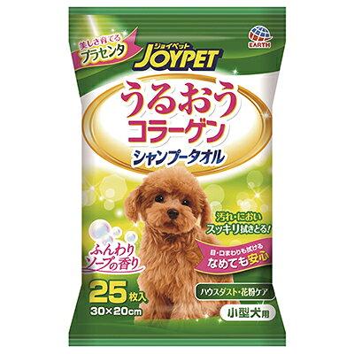 ハッピーペット シャンプータオル 小型犬用(25枚入)