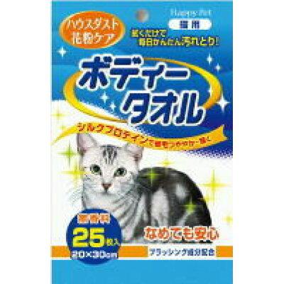 ハッピーペット ボディータオル 猫用(25枚入)