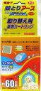 電池で蚊取りアース ペット用 取替え用薬剤 1セット