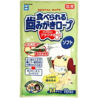 食べられる歯みがきロープ プラクオプラス ソフト Mサイズ(10本入)