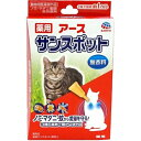 アース・バイオケミカル 薬用アースサンスポット 猫用 0.8gX3