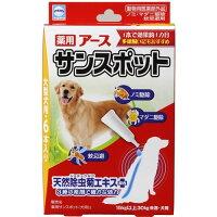 薬用 アース サンスポット 大型犬用(3.2g*6本入)