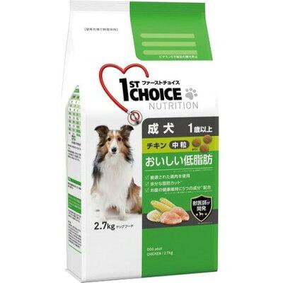 ファーストチョイス 成犬 1歳以上 おいしい低脂肪 中粒 チキン(2.7kg)