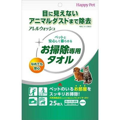アース ハッピーペット アレルウォッシュ お掃除専用タオル(25枚入)