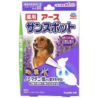 薬用 アース サンスポット ラベンダー 小型犬用(3本入)