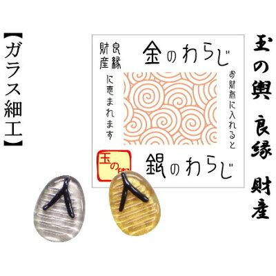 かわいい 手作り ガラス細工 玉の輿 わらじ CYK483