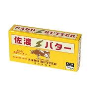 佐渡乳業 佐渡バター 200g