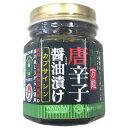 青唐辛子醤油漬け(120g)
