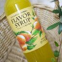 柑橘王国 伊予柑シロップ ストレート果汁タイプ 560ml