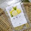 柑橘王国 ドライピール 愛媛県産レモン 25g