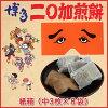東雲堂 二○加煎餅 3枚X8