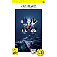 首都高バトル(PSP the Best)/PSP/ULJM-08007/B 12才以上対象