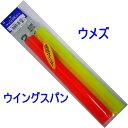 UMEZU(ウメズ) ウィングスパン 40mm 《4994947166409 》