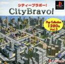 シティー ブラボー! -ポップコレクション1280円 vol.3-