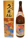 久米仙 乙類43゜泡盛 古酒 1.8L