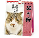 壁掛け 卓上 カレンダー 2021 猫川柳 週めくり スケジュール ねこ APJ 動物写真 書き込み インテリア 令和3年 暦