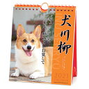 壁掛け 卓上 カレンダー 2021年 コーギー犬川柳 週めくり スケジュール いぬ APJ 動物写真 書き込み インテリア 令和3年 暦