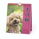 壁掛け 卓上 2021年 カレンダー プードル犬川柳 週めくり スケジュール いぬ APJ 動物写真 書き込み インテリア 令和3年 暦