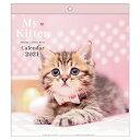 壁掛け カレンダー 2021年 仔猫 My Kitten スケジュール ねこ APJ 動物写真 書き込み インテリア 令和3年 暦