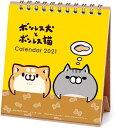 ハンドメイド 卓上 カレンダー 2021年 もふ屋 ボンレス犬ボンレス猫 スケジュール LINEクリエイターズ APJ かわいい インテリア 令和3年 暦