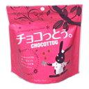 琉球黒糖 チョコっとう。 120g
