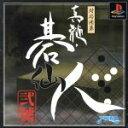 PS 真髄・碁仙人 弐號 PlayStation