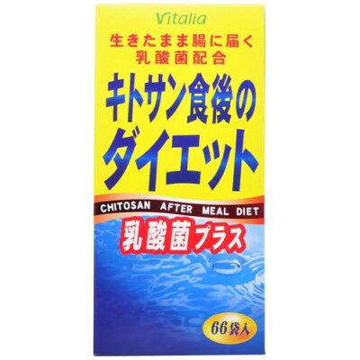 ビタリア キトサン食後のダイエット乳酸菌プラス 66包