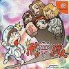 DC ボコ夢の達人 Dreamcast