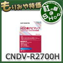 CNDV-R2700H パイオニア HDD楽ナビマップTypeII Vol.7 DVD-ROM更新版 pioneer carrozzeria カロッツェリア CNDVR2700H