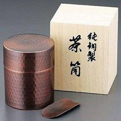 ASAHI/アサヒ CB-510 食楽工房 純銅製 茶筒