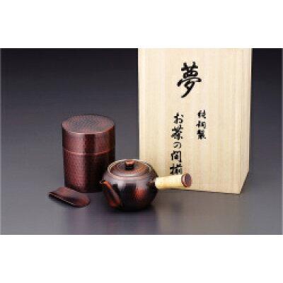 ASAHI/アサヒ CB-521 食楽工房 純銅製 急須・茶筒セット